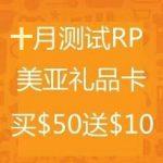 拼RP,美国亚马逊8月份礼品卡满50送10