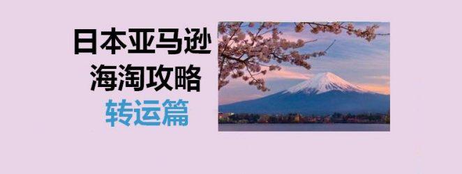 日本亚马逊海淘攻略海淘购物转运教程