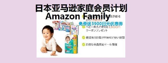 重大利好,日本亚马逊家庭会员返3900日元重新归来