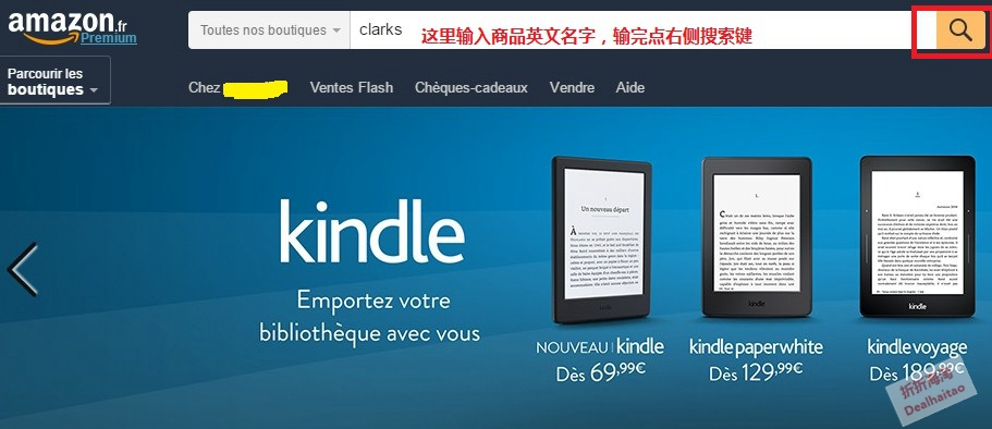 2016最新法国亚马逊直邮中国教程 法亚海淘攻略 海淘购物