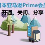 日亚Prime会员教程开通、分享、关闭教程