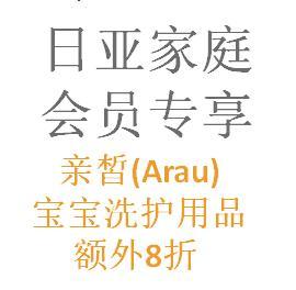 日亚家庭会员计划专享!日本亚马逊现有精选Arau洗护用品额外8折