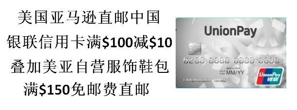 银联满$100减$10,叠加美亚自营服饰鞋包满150美金免邮直邮中国