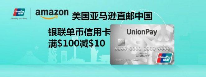 美国亚马逊直邮百万商品满$100减$10 银联信用卡独家优惠