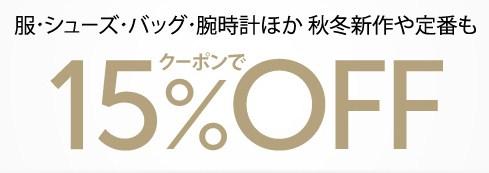日本亚马逊秋冬季时尚全品类产品额外85折