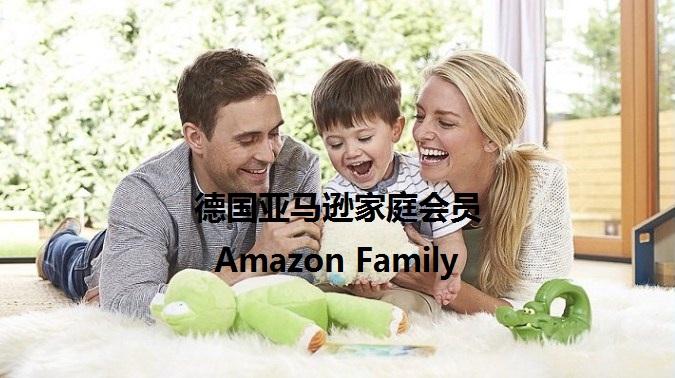 德亚家庭会员计划Amazon Family专享尿不湿定期购额外20%优惠