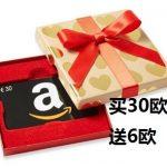 测RP,购买法亚礼品卡或者直接充值满30欧送6欧