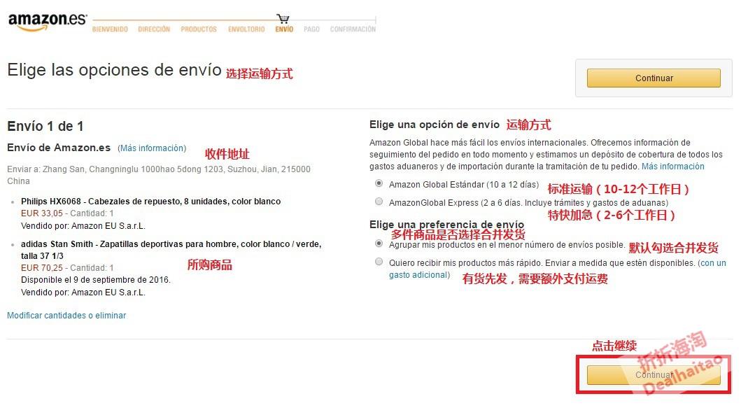 2016西班牙亚马逊直邮中国教程 西亚海淘攻略 购物购物