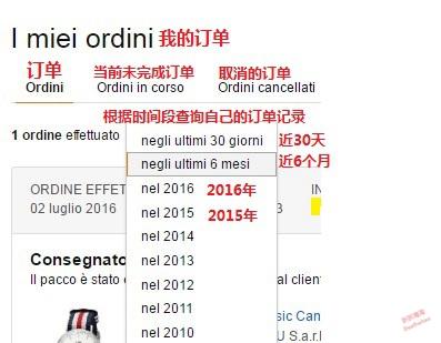 2016最新意大利亚马逊直邮中国教程 意亚海淘攻略 海淘购物