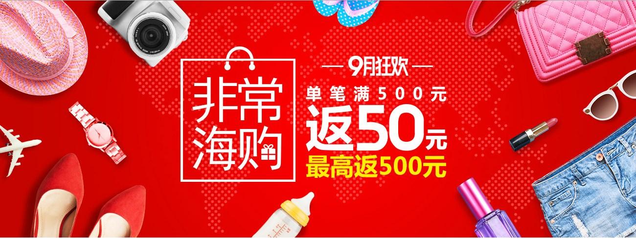 招行信用卡超给力返现活动,美亚、德亚、日亚满500返50