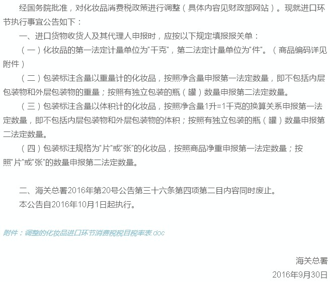 海淘福音,10月1日化妆品护肤品消费税率下调