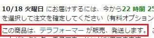 教你如何区分日本亚马逊自营、联营和第三方