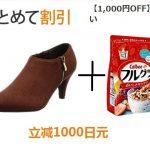 日本亚马逊秋冬款女款鞋靴+卡乐比麦片组合促销