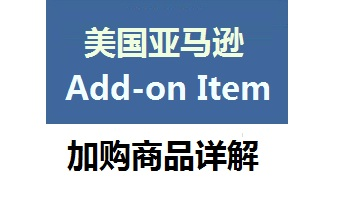 什么是美亚Add-on item,如何购买Add-on商品