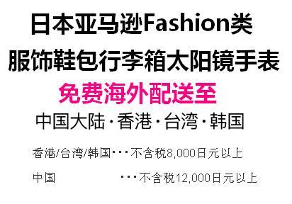 日亚自营时尚类产品免费海外配送优惠,满12000日亚可以免邮直邮中国
