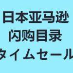 日本亚马逊闪购(限时特惠)目录