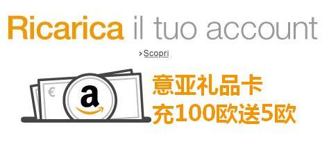 测RP,意大利亚马逊礼品卡充值满100欧送5欧