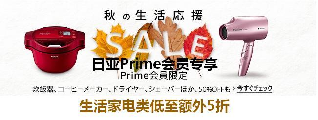 限日亚Prime会员,日本亚马逊秋季生活家电类最高至额外5折