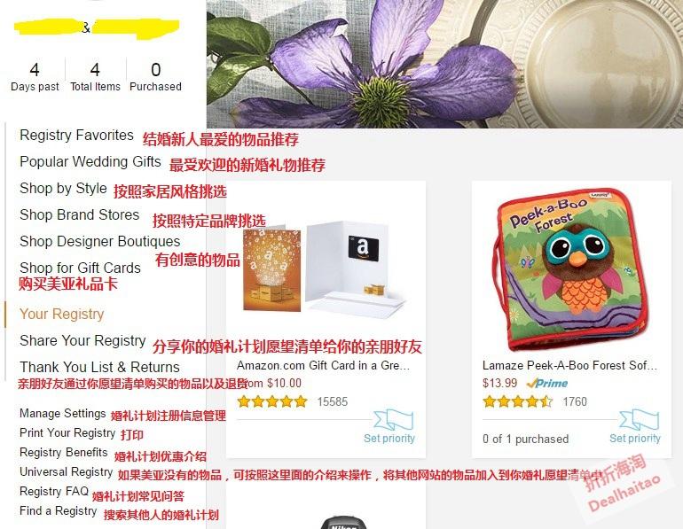 美亚婚礼计划 Amazon Wedding Registry 首单最高享额外8折