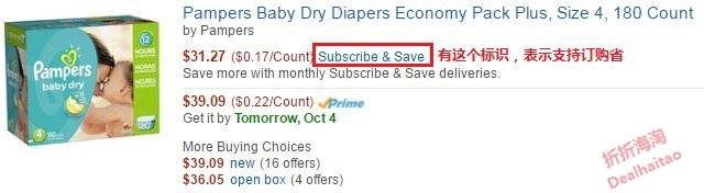 美国亚马逊的Subscribe & Save 订购省(简称S&S)详解