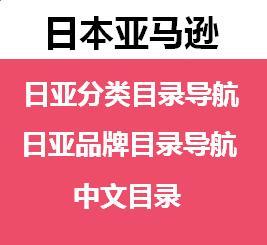 日本亚马逊历史最详尽中文产品以及产品品牌详细目录导航