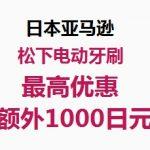 日本亚马逊松下电动牙刷,电动洗牙器等最大优惠额外1000日元