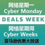 美国亚马逊网络星期周优惠开启,黑五优惠延续