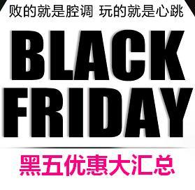 一年只有一次的黑五狂欢,网罗各大商户最优最全海淘网站和优惠活动,折折海淘教你怎么买买买最省钱!