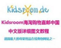 2016德国母婴用品网站Kidsroom海淘购物直邮中国详细中文版图文教程
