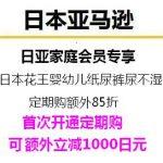 日本花王妙而舒 Merries 婴幼儿纸尿片尿不湿定期购额外85折,首次开通可额外立减1000日元