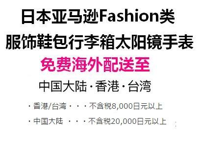 黑五再放大招,日亚自营时尚类产品满20000日亚可以免邮直邮中国