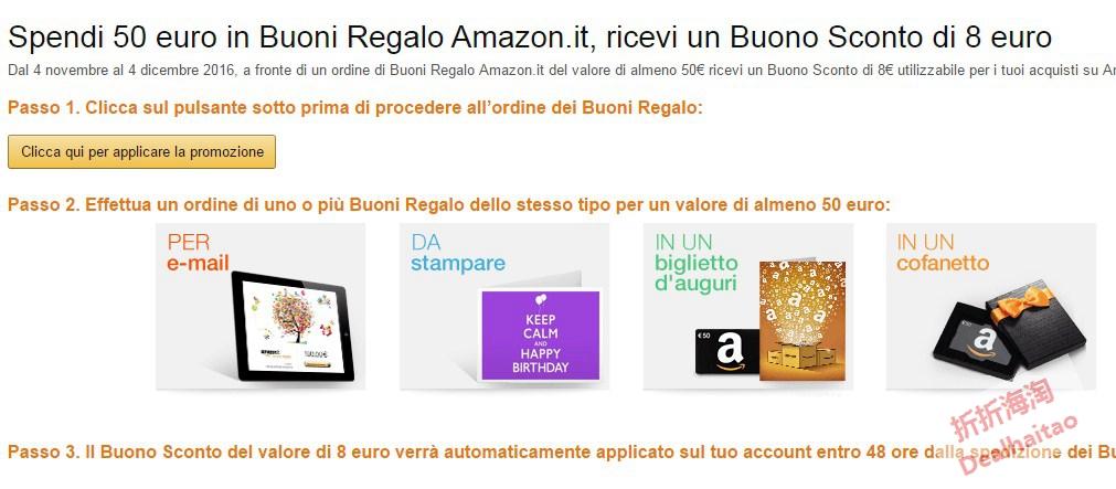 测RP, 意大利亚马逊礼品卡买50欧送8欧