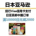 黑色星期五优惠促销开始 招行visa信用卡购物 日本亚马逊满10000日元立减2000日元