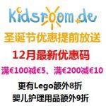 圣诞优惠提前放送,德国Kidsroom 最新12月份最新优惠券优惠码