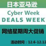 日本亚马逊网络星期一、网络星期周优惠大放送