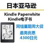 日本亚马逊Kindle、Kindle Paperwhite最大优惠4300日元