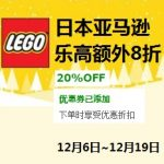 日亚家庭会员专享,日亚精选乐高Lego玩具额外8折