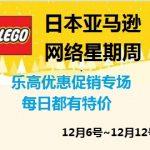 日本亚马逊乐高积木Lego网络星期周特价促销专场