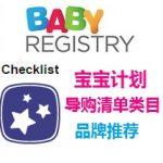 Amazon Baby Registry 亚马逊宝宝计划导购清单类目和品牌个人推荐