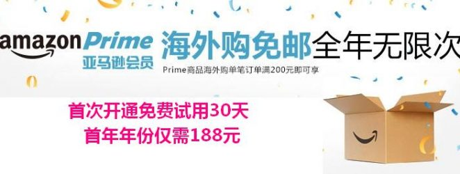 中亚海外购Prime会员满200元免国际邮费,全年无次数限制