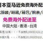 日亚自营服饰鞋包箱包免费海外配送优惠,满20000日元免邮直邮中国大陆