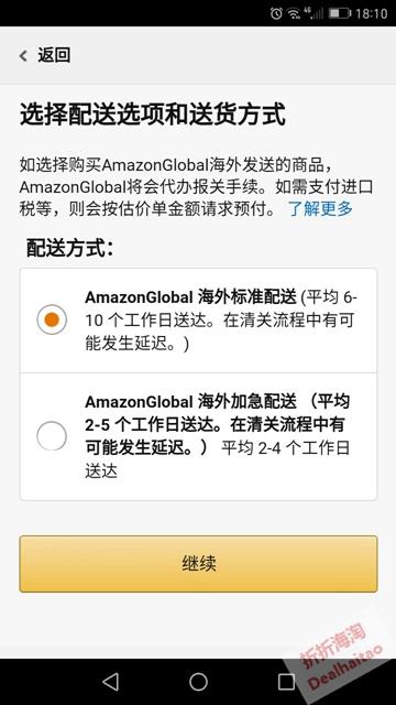 日本亚马逊手机移动端海淘购物 中文版转运教程和直邮中国教程