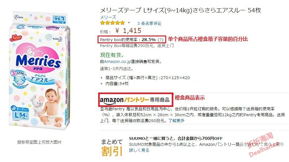 日本亚马逊橙盒 Amazon Prime Pantry Box 详细介绍