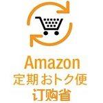 日本亚马逊的订购省(定期おトク便,Subscribe & Save)详解