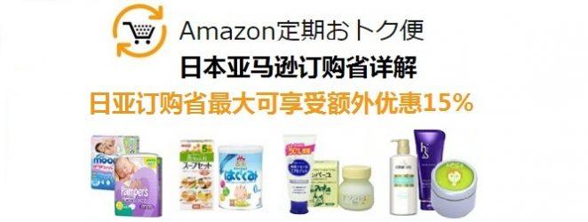 日本亚马逊的订购省详解 最高享额外15%优惠