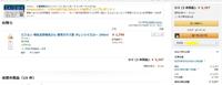 日亚自营贝亲母婴用品全场满3000日元减500日元