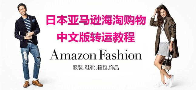 2017日本亚马逊海淘购物转运教程 日亚中文版教程