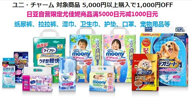 尤妮佳Moony防PM2.5口罩满5000日元减1000日元