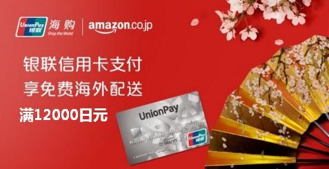 日本亚马逊银联信用卡满12000日元免费直邮中国,附畅销直邮商品推荐