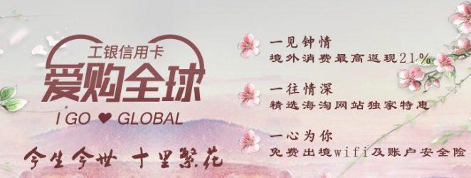 爱购全球第三季,撸羊毛姿势摆好,工行信用卡海淘购物最高返现21%